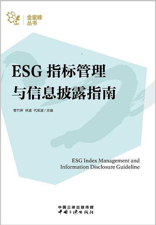 ESG再版.jpg